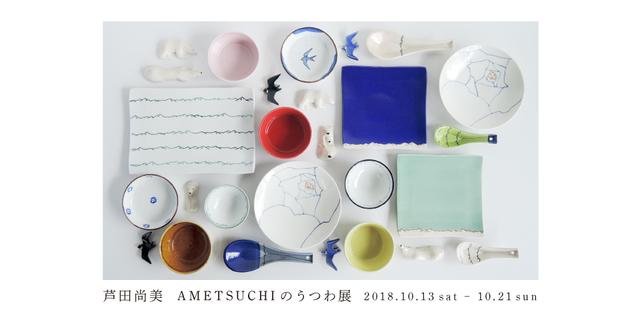 1810ametsuchi.jpg