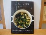 温野菜レシピ.jpg