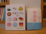 和菓子本.jpg