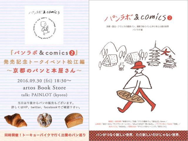 artosbookstore_panlabocomics2_160930.jpg