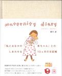 maternity diary.jpg